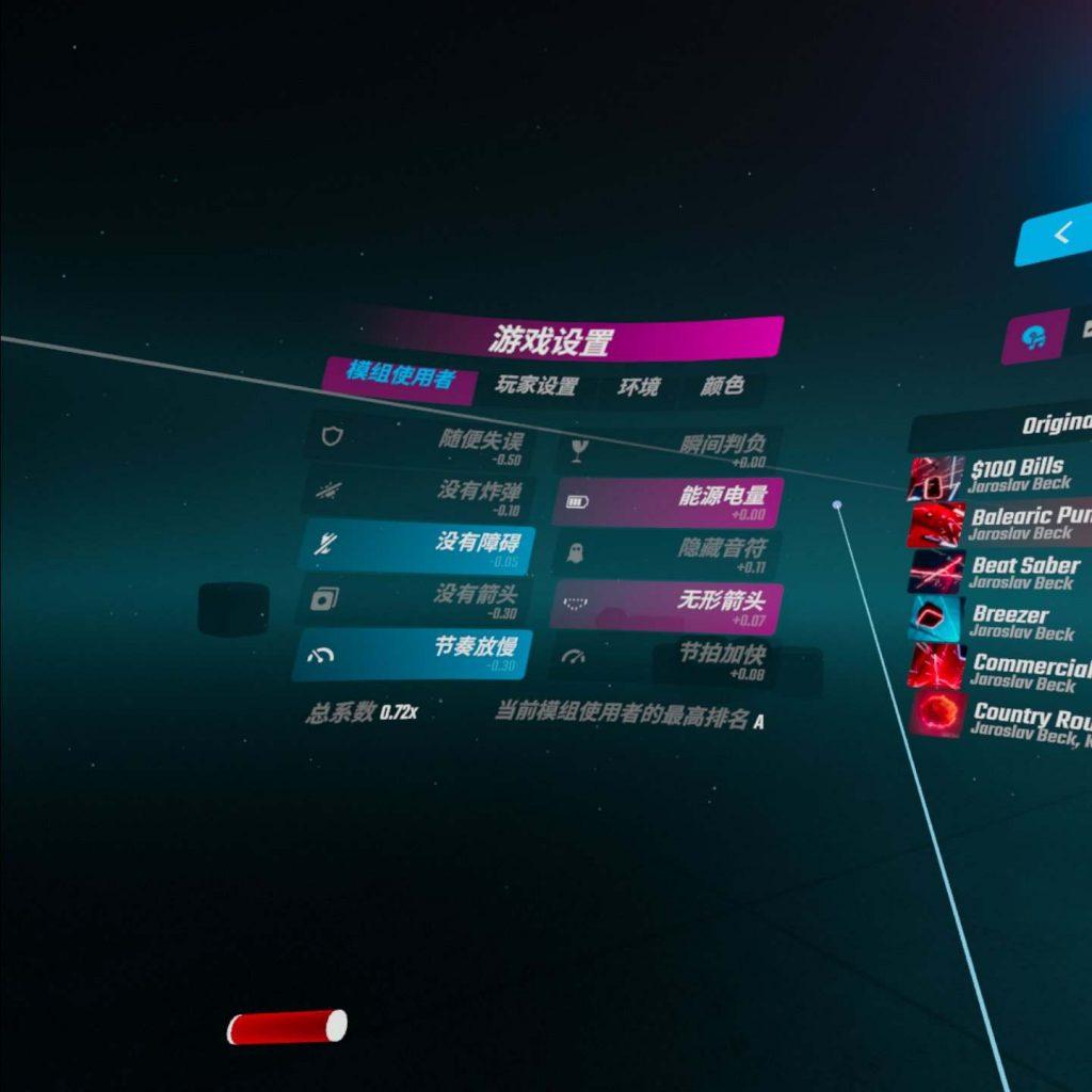 Oculus Quest 游戏《Beat Saber 汉化解锁DLC中文版》光剑节奏插图(2)