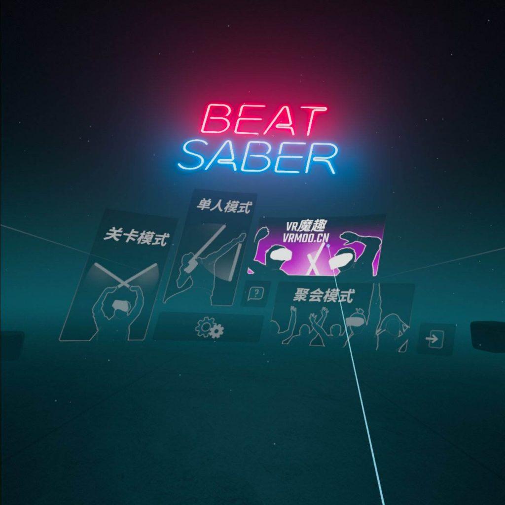 Oculus Quest 游戏《Beat Saber 汉化解锁DLC中文版》光剑节奏插图(4)