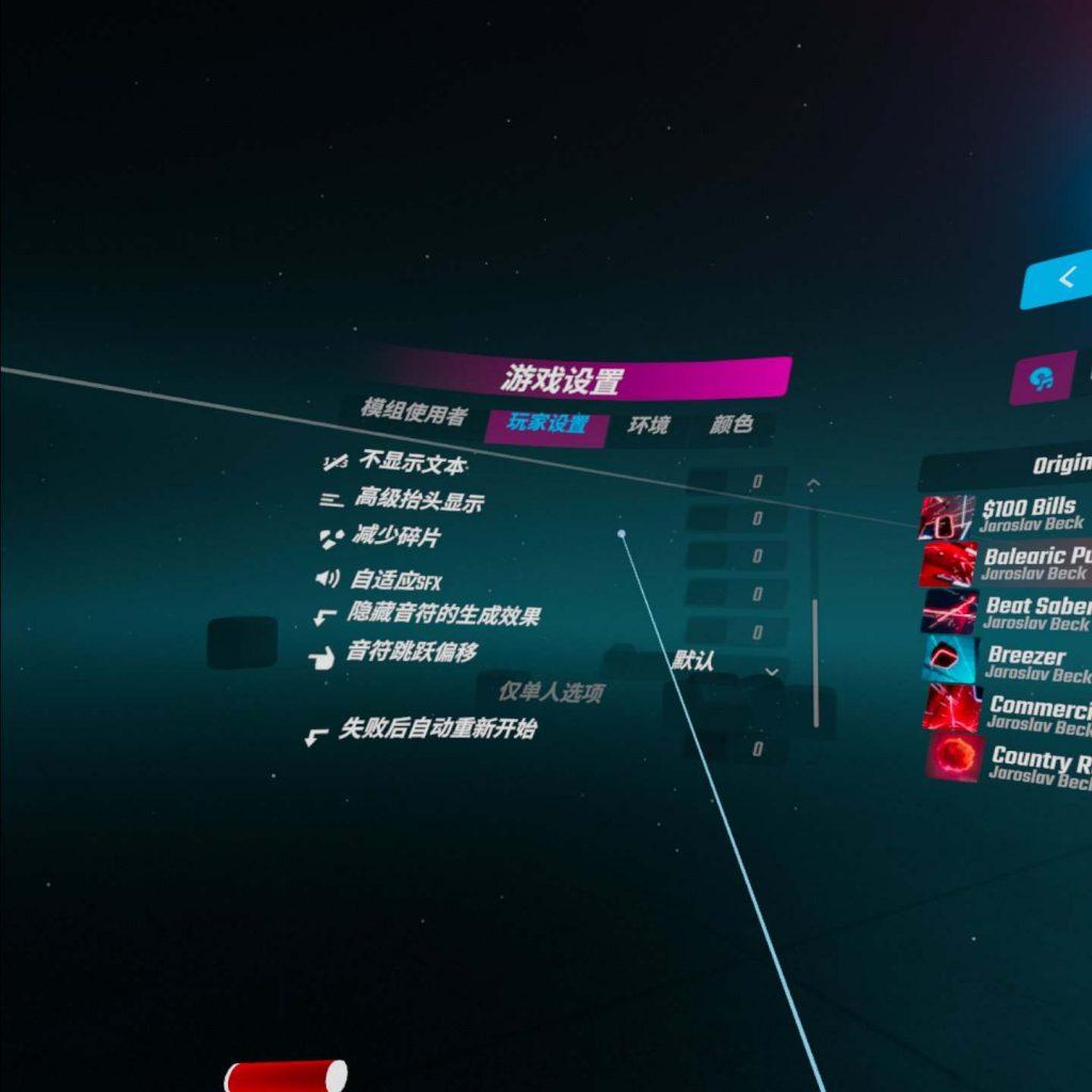 Oculus Quest 游戏《Beat Saber 汉化解锁DLC中文版》光剑节奏插图(5)