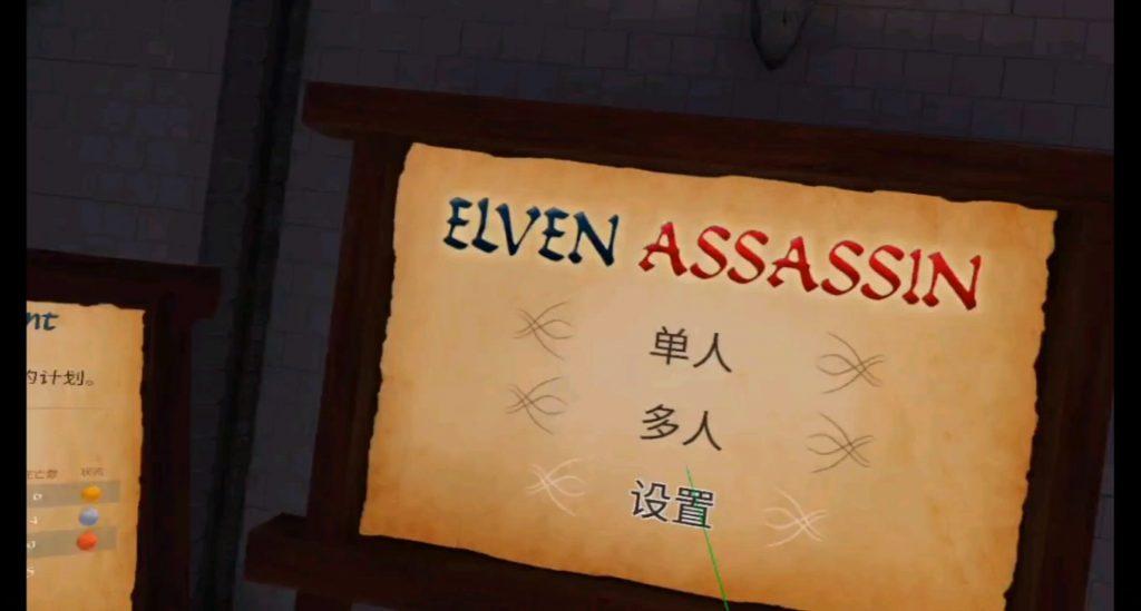 Oculus Quest 游戏《Elven Assassin 汉化中文版》精灵射手插图