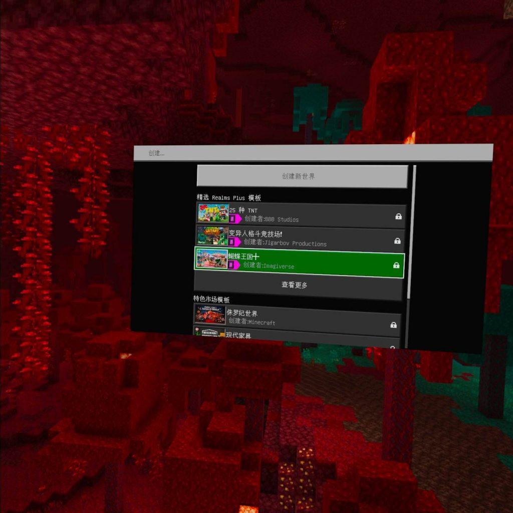 Oculus Go 游戏《Minecraft VR》我的世界VR插图(3)