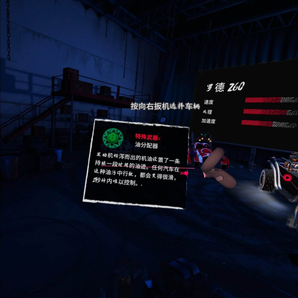 Oculus Quest 游戏《Death Lap 汉化中文版》死亡赛车插图
