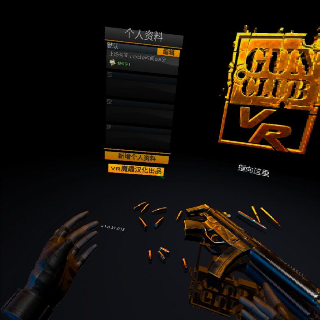 Oculus Quest 游戏《Gun Club VR 汉化中文版》枪械俱乐部插图(4)