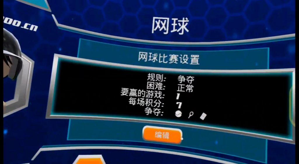 Oculus Quest 游戏《Sports Scramble 汉化中文版》体育争夺战~网球拍插图