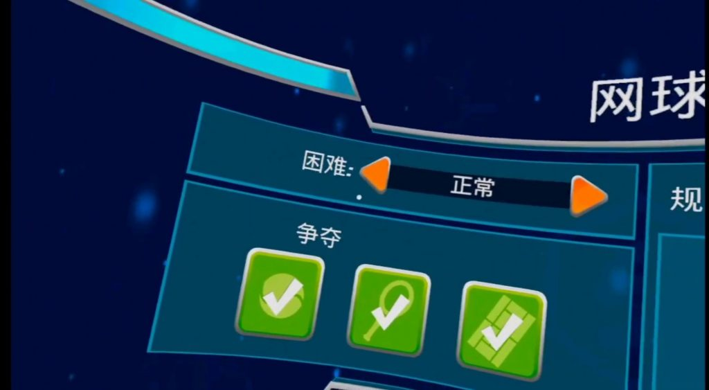 Oculus Quest 游戏《Sports Scramble 汉化中文版》体育争夺战~网球拍插图(3)