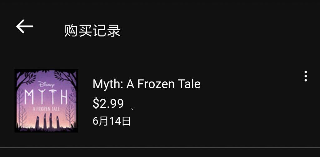 Oculus Quest动画《Myth: A Frozen Tale》冰雪奇缘插图