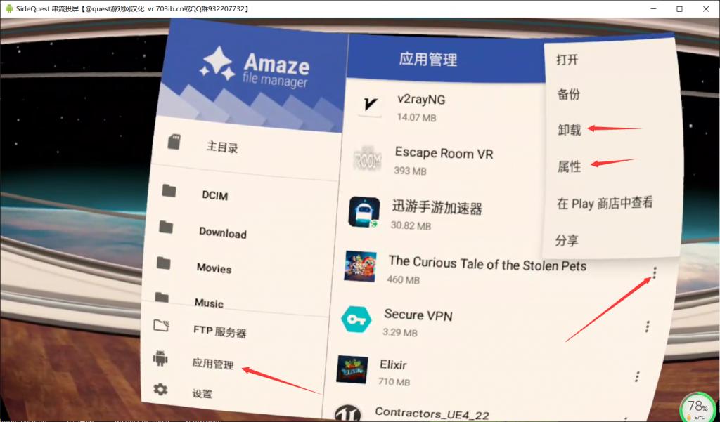 Oculus Quest 设备安装与卸载游戏-Amaze文件管理插图