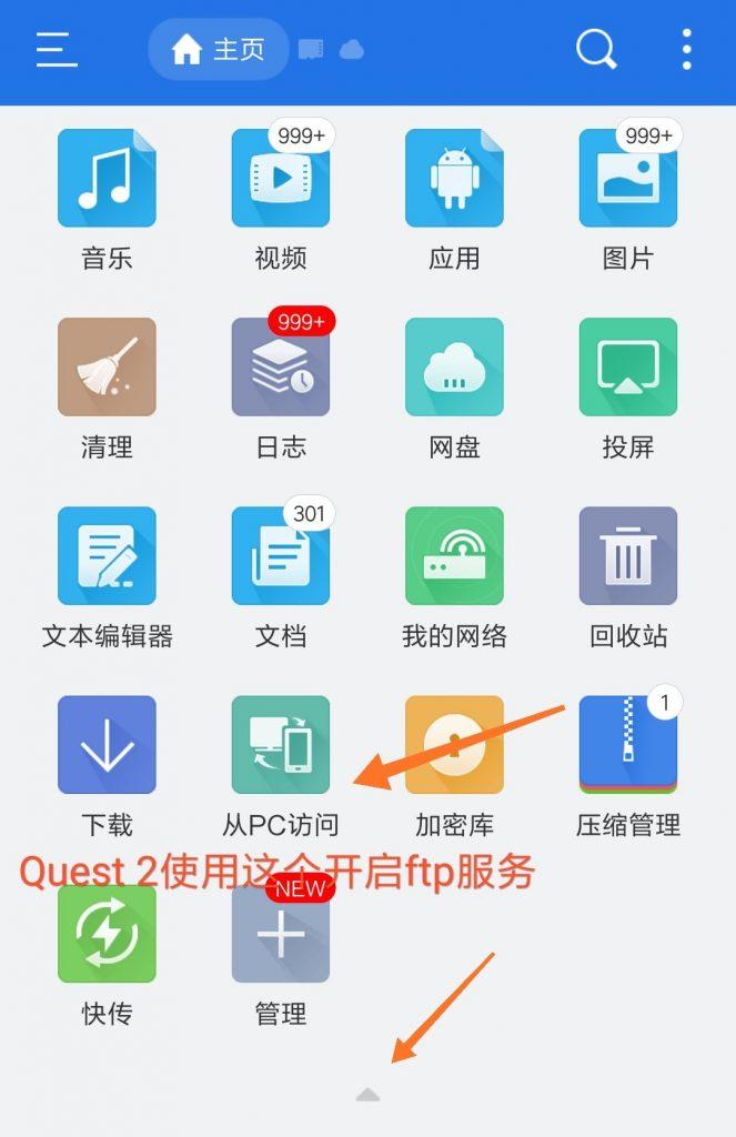 Oculus Quest 设备安装与卸载游戏-Amaze文件管理插图(3)