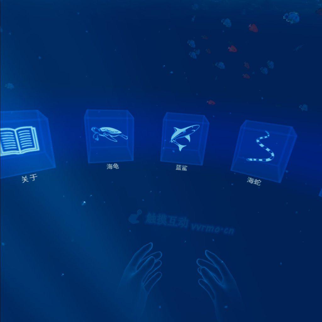 Oculus Quest 游戏《Ocean Rift 汉化版》海洋裂谷插图