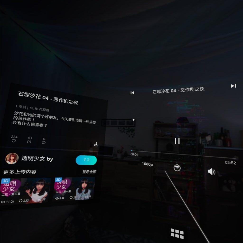 Oculus Go\Quest 应用《VeeR VR and 履客 VR》在线观看VR视频动漫插图