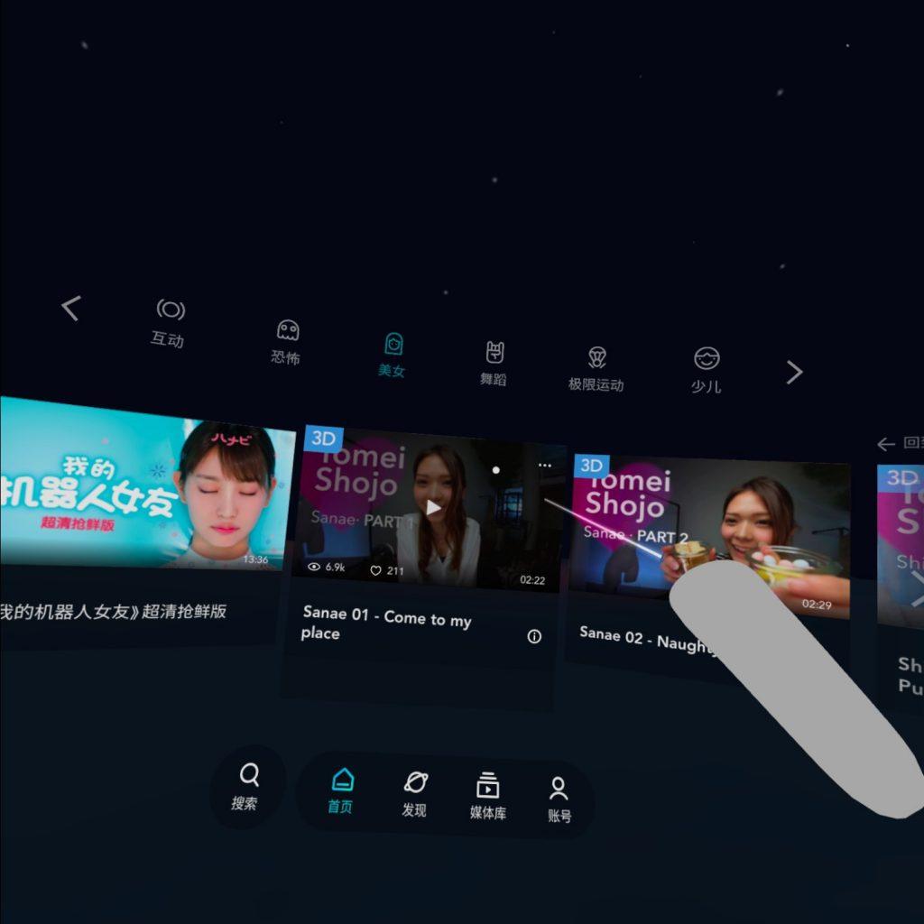 Oculus Go\Quest 应用《VeeR VR and 履客 VR》在线观看VR视频动漫插图(2)