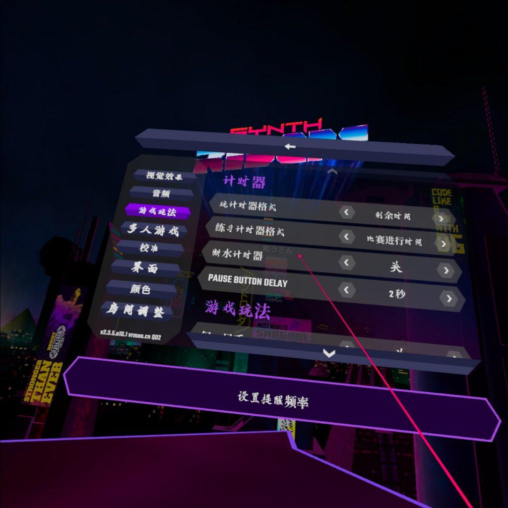 Oculus Quest 游戏《Synth Riders 汉化DLC解锁中文版》合成骑士插图(3)