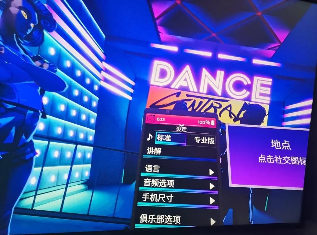Oculus Quest 游戏《Dance Central 汉化中文版》舞蹈中心 ~跳舞插图(2)