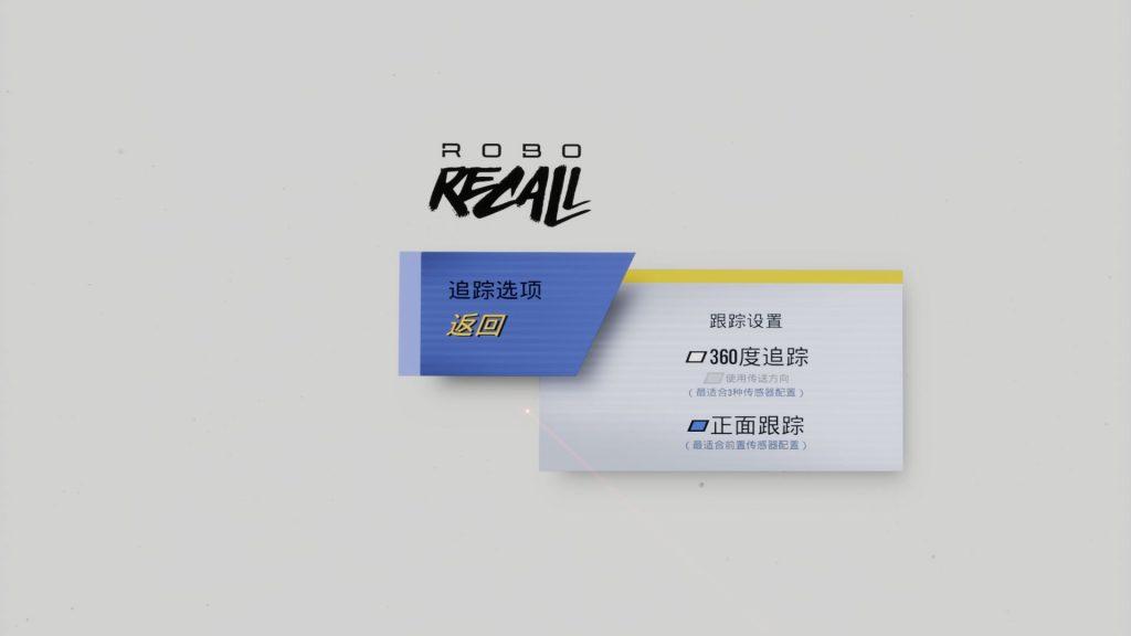 Oculus Quest 游戏《Robo Recall 汉化中文版》机械重装插图
