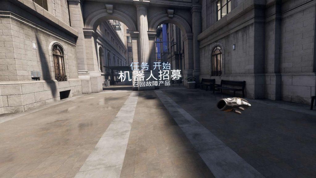 Oculus Quest 游戏《Robo Recall 汉化中文版》机械重装插图(3)