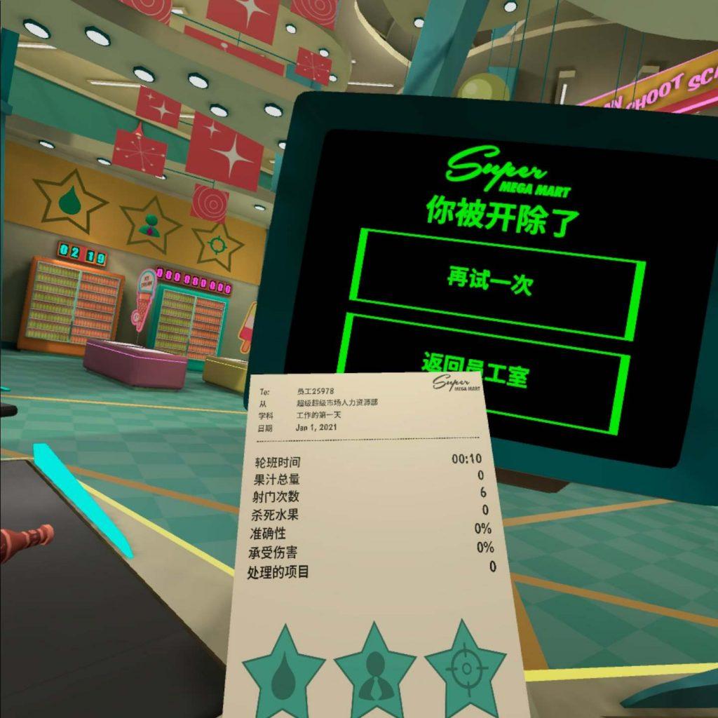 Oculus Quest 游戏《Shooty Fruity 汉化中文版》水果射击插图(1)