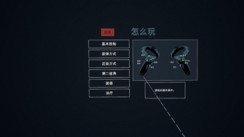 Oculus Quest 游戏《Lies Beneath 汉化中文版》沉默之下 & 危机四伏插图(5)