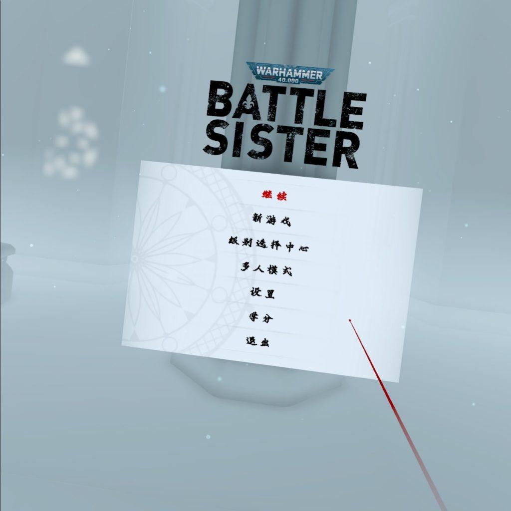 Oculus Quest 游戏《Warhammer 40,000:Battle Sister 汉化中文版》战锤40K:战斗姐妹插图(4)
