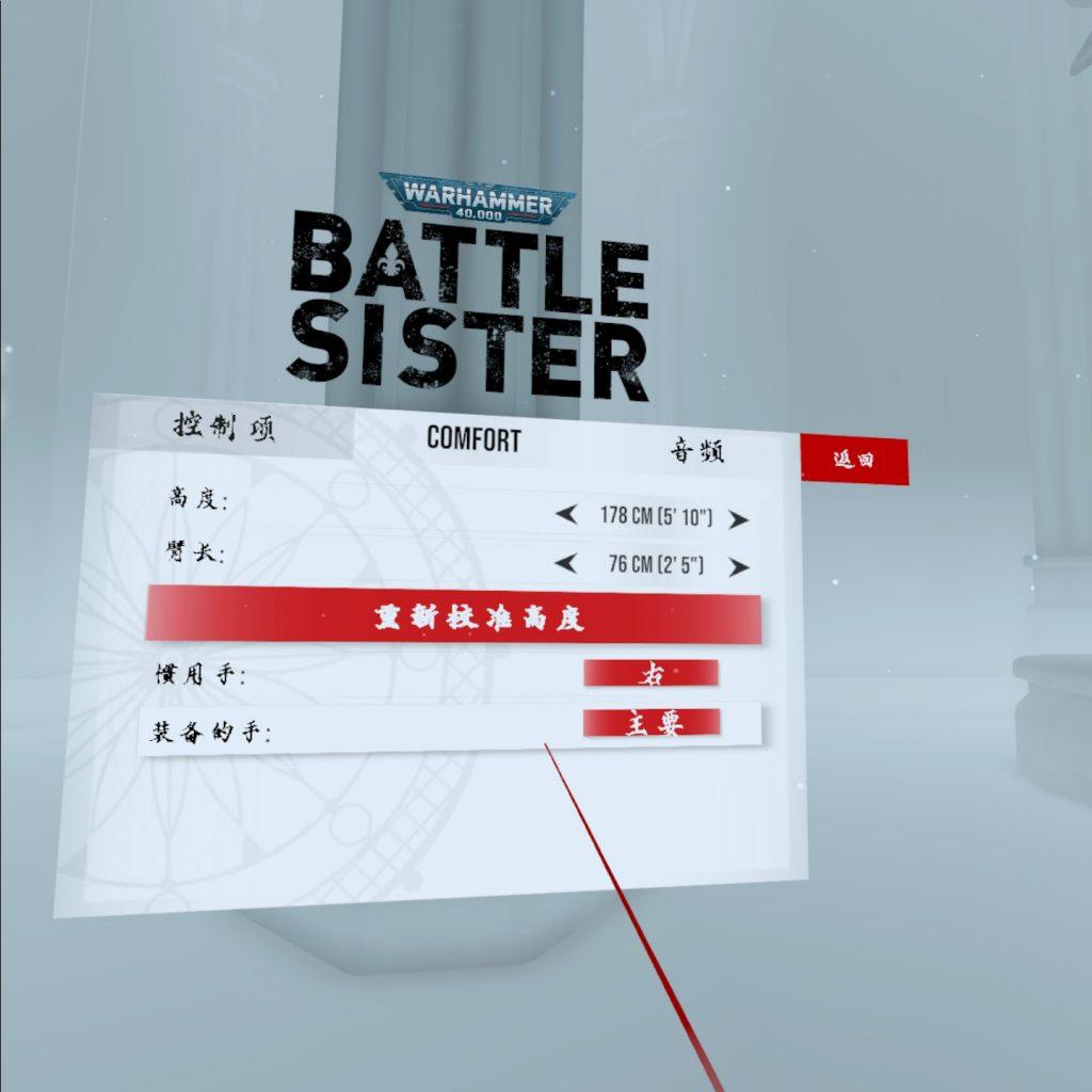 Oculus Quest 游戏《Warhammer 40,000:Battle Sister 汉化中文版》战锤40K:战斗姐妹插图(5)