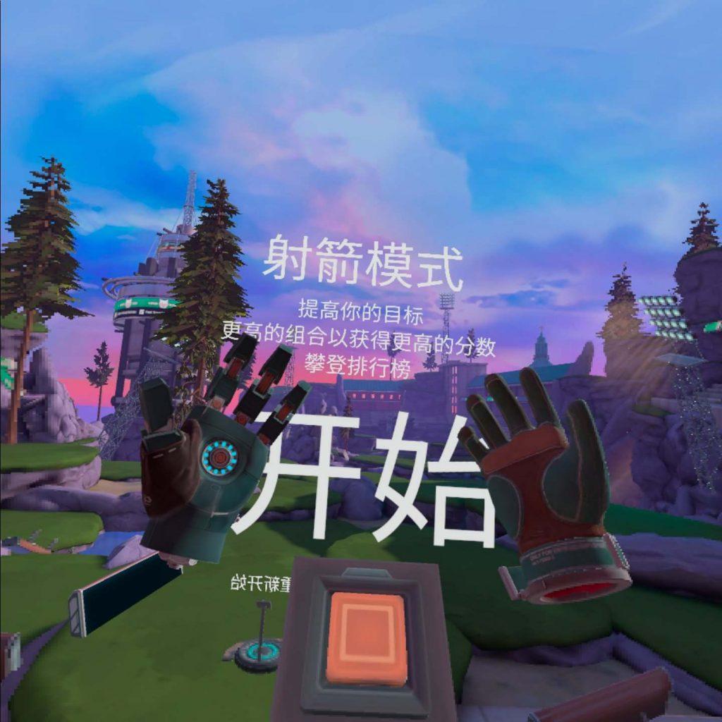 Oculus Quest 游戏《尖端计划VR》汉化中文版 Apex Construct VR(Quest 2增强版)游戏下载
