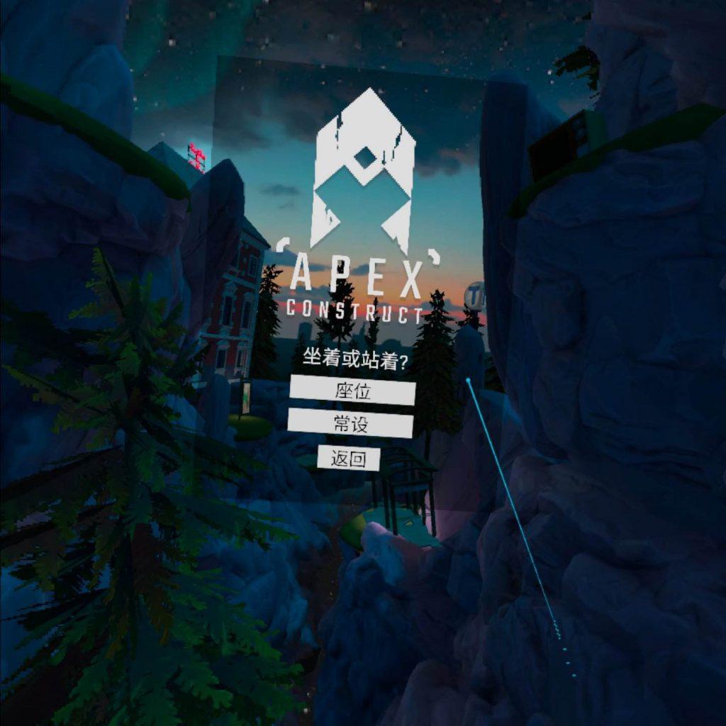 Oculus Quest 游戏《Apex Construct 汉化中文版》尖端计划插图(3)