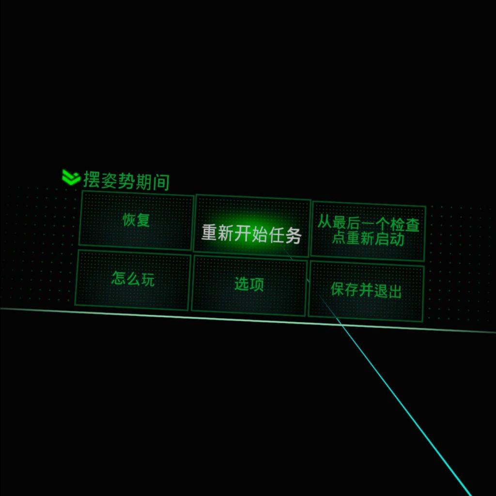 Oculus Quest 游戏《Phantom: Covert Ops 汉化中文版》幻影行动插图(3)